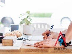 Список документов для продажи доли в квартире