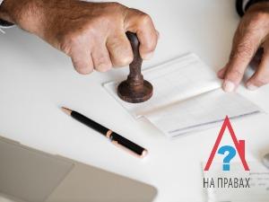 Даёт ли штамп о регистрации право собственности на квартиру