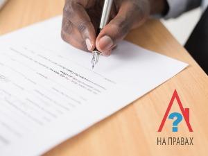 Документы для регистрации собственника в квартире