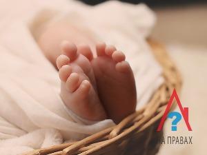 Регистрация ребёнка в ЗАГСе после рождения