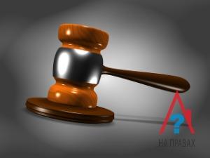 Судебная практика по оспариванию установление сервитута на земельный участок