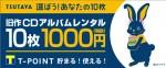ツタヤのTカードコラボ続々登場!今なら旧作アルバムレンタル10枚1000円。