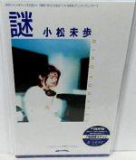名探偵コナンで謎がヒットした小松未歩のおススメ曲&セルフカバー