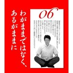 松岡修造の名言を集めたカレンダーは好調、今度は歌手デビュー?