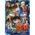 劇場版名探偵コナン純黒の悪夢DVD発売 12/9エピソードONE