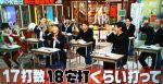 しくじり先生に番組歴代最高額の新庄剛志さん登場