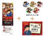 劇場版名探偵コナン から紅の恋歌のDVD,BD発売日決定