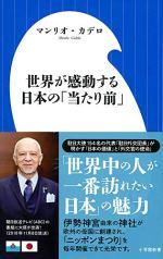ビーバップ!ハイヒール 世界から賞賛?日本の当たり前を振り返る