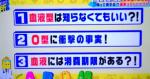 新説!所JAPAN 血液型でわかっている最新情報を振り返る
