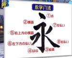 新説!所JAPAN きれいな文字を振り返る 大人っぽい字のコツも