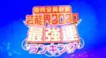 ダウンタウンDXDX 水晶玉子先生占う2020最強運を振り返る2
