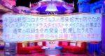 4/13月曜から夜ふかし 日本の大大大問題を振り返る