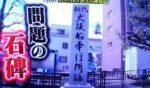 月曜から夜ふかし 日本の大大大問題2020春を振り返る