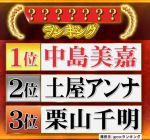 しゃべくり007を振り返る 三浦瑠麗さんや中島美嘉さんが登場