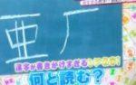 日本人のおなまえっ! ○○すぎるレア名字3を振り返る
