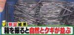 日本人の3割しか知らないことハナタカ優越感を振り返る ウワサ検証