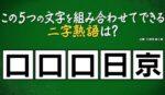 あなたは小学5年生より賢いの? 水谷隼&張本智和を振り返る