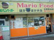 マリオフーズ