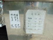 中浦鶏肉店