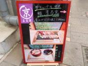 寿司 まる京