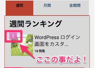nissin note   Study is Not Study e1452440317839 - Wordpress Popular Posts アクセスランキングにPHPを使わずCSSで順位の数字をつける方法