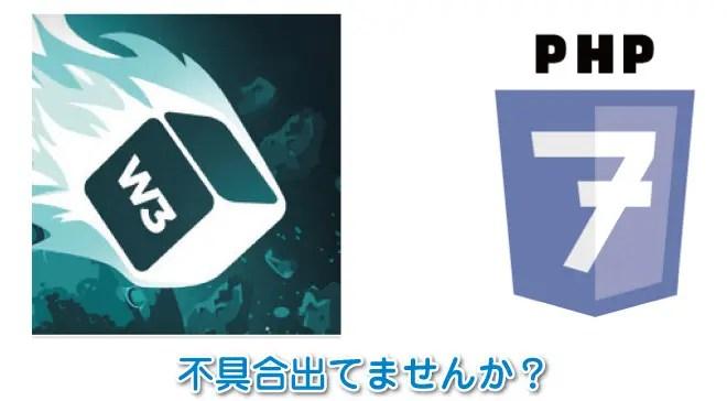 WordPress PHP7にしてからエラーが出ていませんか?あのプラグインが原因でした!