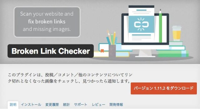 broken_link_checker