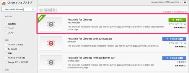 Chrome ウェブストア   Pesticide for Chrome 1024x394 - Chrome拡張機能「Pesticide for Chrome」はWeb製作者必須ツールだ!