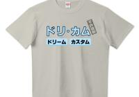 あの番組で取り上げられたT-シャツを作ってみました。