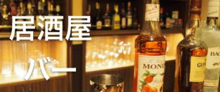 奈良町で居酒屋・バー
