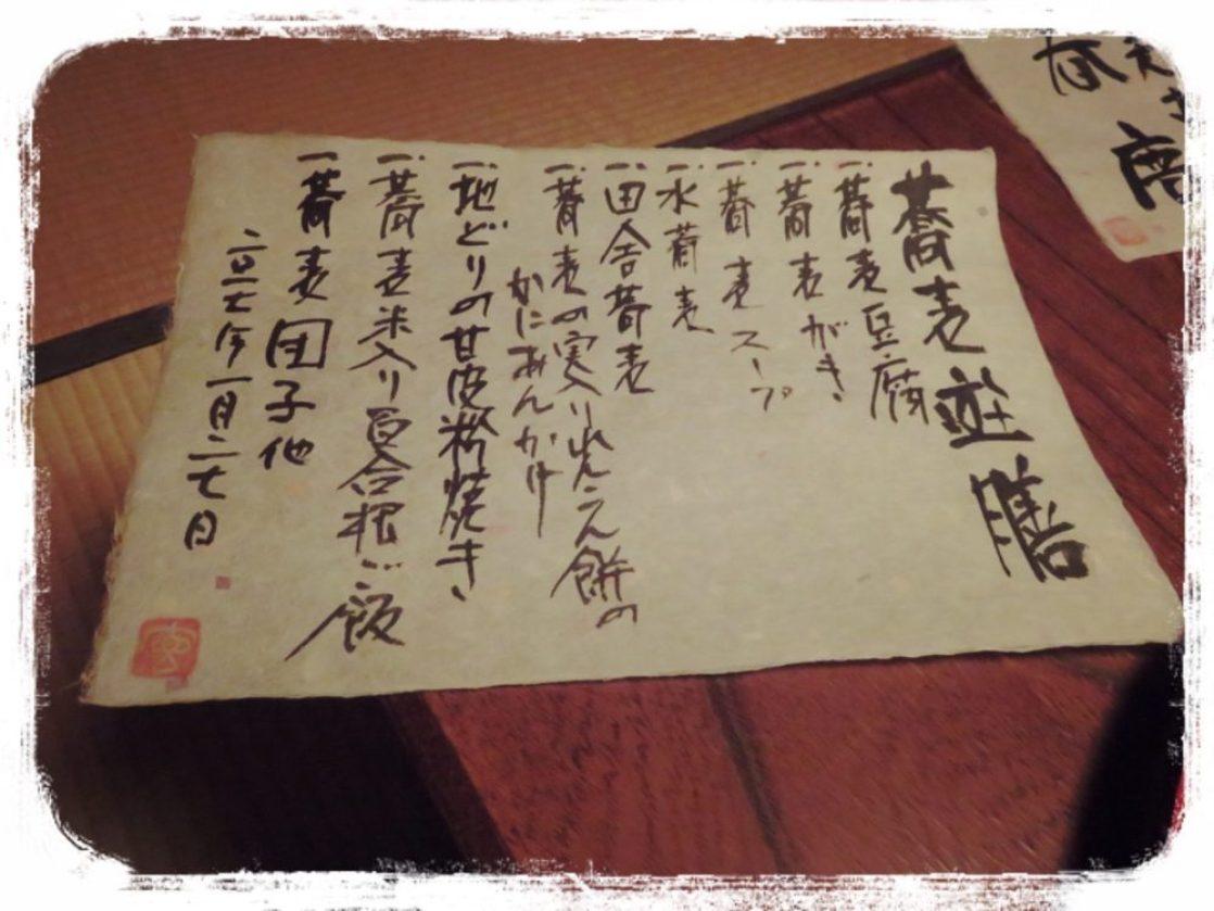 奈良町玄メニュー