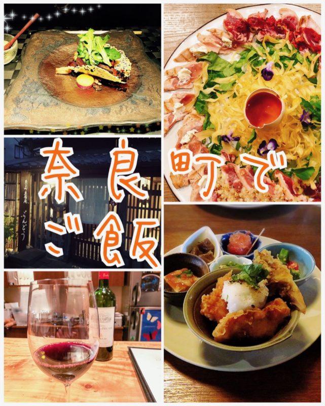 【奈良町】ならまち人気店ランチとディナーおすすめ20店舗目【お昼ご飯と晩ごはん】