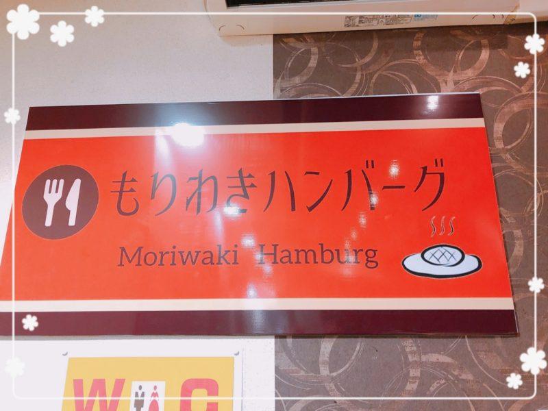 もりわきハンバーグ 看板