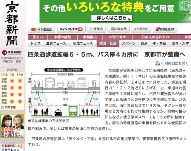 四条通歩道拡幅6・5m、バス停4カ所に 京都市が整備へ___京都新聞