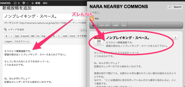 Cursor_and_ノンブレイキング・スペース。___NARA_NEARBY_COMMONS_and_新規投稿を追加_‹_NARA_NEARBY_COMMONS_—_WordPress
