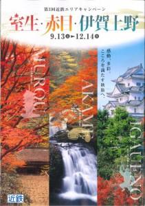 kintetsu-area3-e1410674222128-211x300