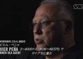 本物のハビエル・ペーニャがパブロについて語るVICE TVの動画