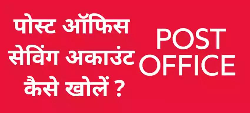 Post Office Saving Scheme In Hindi