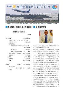 会報2019-03-28 送別会のサムネイル