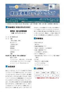 会報2019-09-25 観月会・新入会員歓迎会のサムネイル