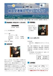 会報2019-11-28 夜間移動例会 田中商店のサムネイル