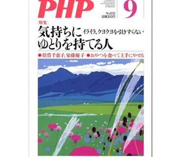 """月刊PHP""""惣菜で日本の食卓を救う!""""にて取材されました"""