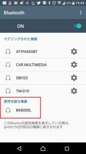 BK8000Lペアリング新規
