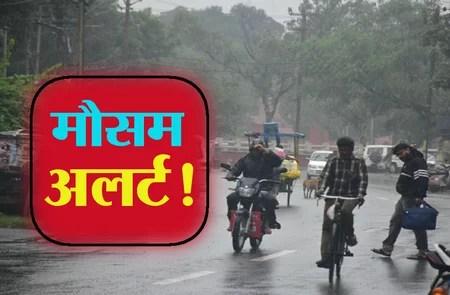 Today weather: अतिभारी वर्षा का दौर आ सकता है