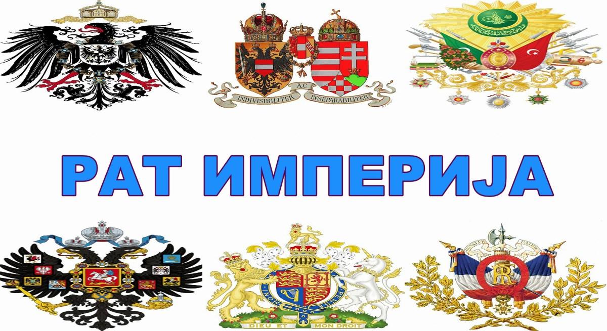 """Дејан Томић: Рат империја - """"Балкан балканским народима"""" (трећи наставак)"""