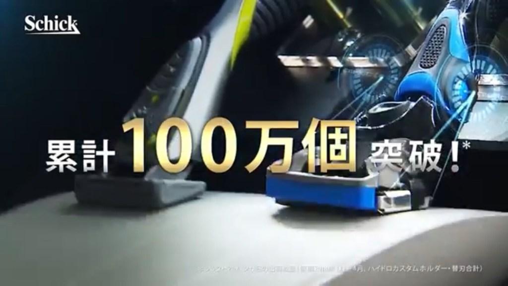 ひげ剃り Schick ナレーション