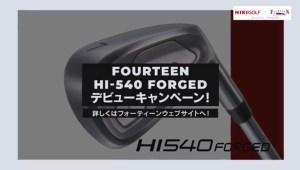 HI-540 FORGEDキャンペーンのナレーション