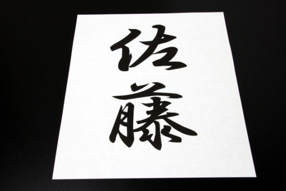 佐藤という文字