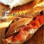 サンドイッチの発想と組み立て/ナガタユイ