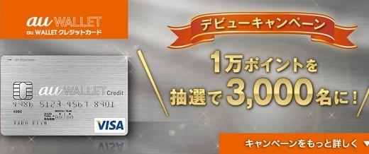 【ライフ】au WALLET クレジットカードで得して買い物